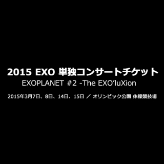 2015 EXO 単独コンサートチケット