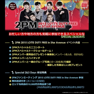 2PMファンミーティング SPECIAL 2&3DAYS ~2PM 2015 LOTTE DUTY FREE in STAR AVENUE~