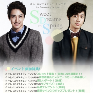 キム・スンデ&チョン・ドンソク 1st Fanmeeting in Japan ~Sweet Dreams in Spring~