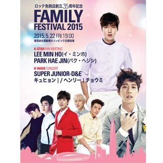 LOTTE FAMILY FESTIVAL 2015 SPECIAL 2&3 DAYS