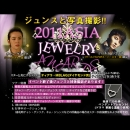 2011 Asia Jewelry Awards ツアー