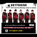 2013 BOYFRIEND Asia Fan Meeting in 台湾 観覧ツアー【2泊3日】