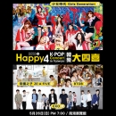 2013 Happy4 K-POP Concert in Taiwan 観覧ツアー