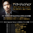 パク・ジェジョン 2014 Special Party in SEOUL 2&3 DAYS