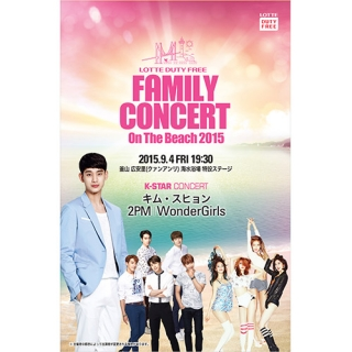 ★LOTTE FAMILY CONCERT On The Beach 2015★