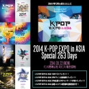 【日本公式販売】2014 K-POP EXPO in ASIA Special 2&3 Days