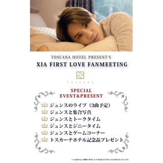 TOSCANA HOTEL PRESENT'S 「XIA FIRST LOVE FANMEETING」