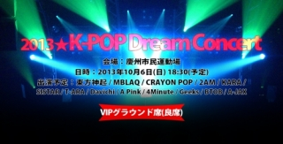 2013★K-POP Dream Concert 【VIP席】