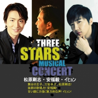 3 Stars Musical CONCERT「イヒョン × 松原剛志 × 安福毅」