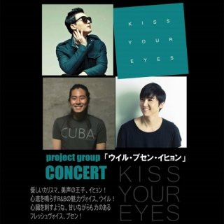 project group【イヒョン × ウイル(WOOIL) × プセン】CONCERT 「KISS your eyes」