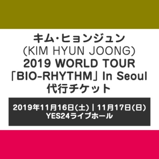 キム・ヒョンジュン(KIM HYUN JOONG) 2019 WORLD TOUR 「BIO-RHYTHM」 In Seoul 代行チケット