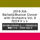 2019 XIA Ballad&Musical Concert with Orchestra Vol. 6 代行チケット