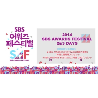 【日本公式販売】2014 SBS AWARDS FESTIVAL 2&3DAYS