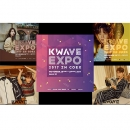 2017 KWAVE-EXPO 2017 in COEX KWAVE ファンミーティング (無料参加)