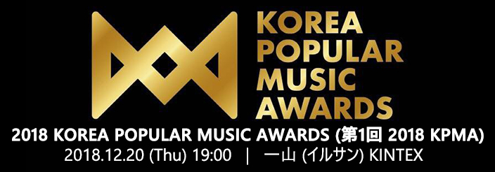 2018 KOREA POPULAR MUSIC AWARDS (第1回 2018 KPMA)