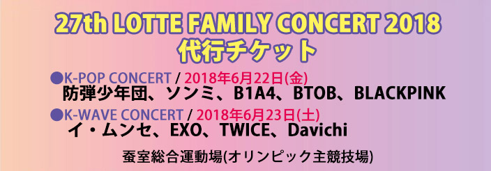 2018 LOTTE FAMILY CONCERT 묆뛱?긑긞긣