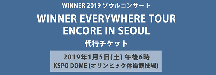 WINNER EVERYWHERE TOUR ENCORE IN SEOUL 代行チケット