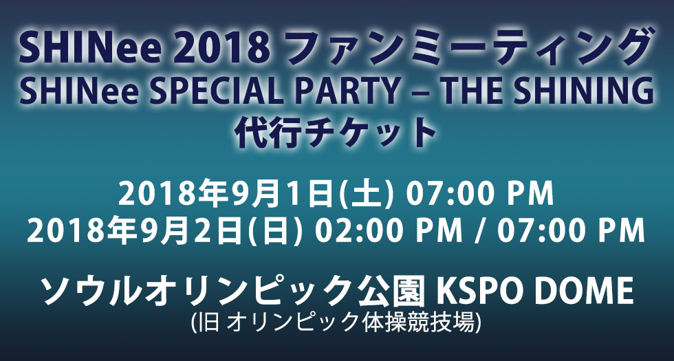 SHINee 2018 ファンミーティング SHINee SPECIAL PARTY – THE SHINING 代行チケット